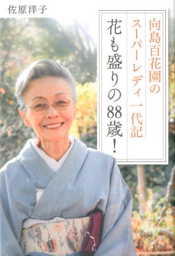 向島百花園のスーパーレディ 一代記 花も盛りの88歳!