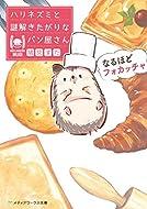 なるほどフォカッチャ ハリネズミと謎解きたがりなパン屋さん (メディアワークス文庫)