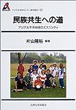民族共生への道―アジア太平洋地域のエスニシティ (アジア太平洋センター研究叢書)