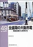 全盛期の大阪市電—戦後を駆けた車輌たち (RM LIBRARY (49))