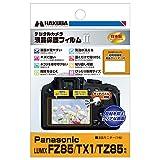 HAKUBA デジタルカメラ液晶保護フィルムMarkII Panasonic LUMIX FZ85 / TX1 / TZ85専用 DGF2-PAFZ85