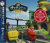 チャギントン テーマソング(DVD付)