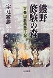 熊野修験の森―大峯山脈奥駈け記