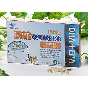 日本第一健康 濃縮深海鮫肝油(児童)