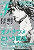 マンガ・エロティクス・エフ vol.67