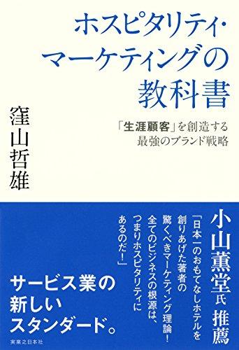 ホスピタリティ・マーケティングの教科書の詳細を見る