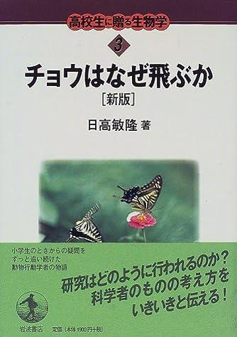 チョウはなぜ飛ぶか (高校生に贈る生物学 (3))