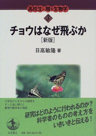 チョウはなぜ飛ぶか (高校生に贈る生物学 (3))の詳細を見る