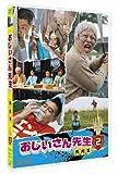 おじいさん先生 熱闘篇 VOL.2 [DVD]