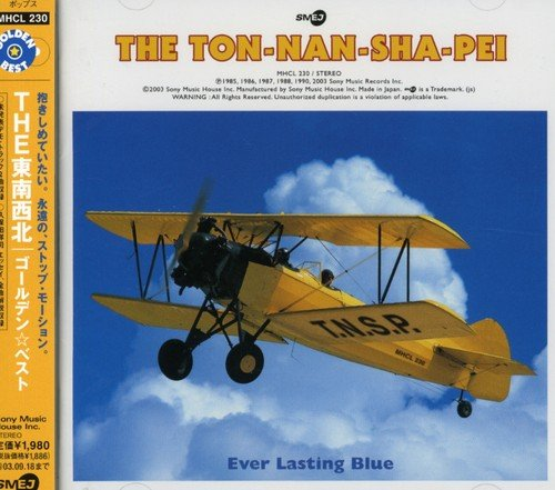 GOLDEN☆BEST/THE東南西北-Ever Lasting Blue