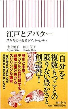 江戸文化とアバター ダイバーシティという自由 (朝日新書)