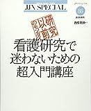 研究以前のモンダイ 看護研究で迷わないための超入門講座 (JJNスペシャル)
