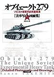 オブイェークト279: ソビエト陸軍の試作重戦車[実車写真・図面集]