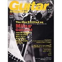 Guitar magazine (ギター・マガジン) 2005年 10月号