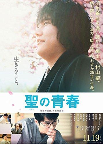 映画チラシ 聖の青春 松山ケンイチ