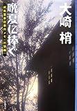 晩夏に捧ぐ<成風堂書店事件メモ・出張編> (ミステリ・フロンティア)