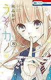 うそカノ 8 (花とゆめコミックス)