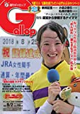週刊Gallop(ギャロップ) 9月2日号 (2018-08-28) [雑誌]