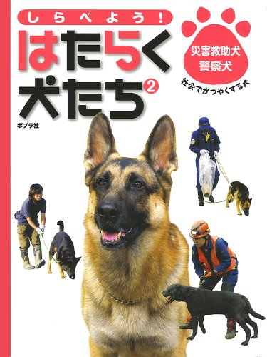 しらべよう!はたらく犬たち 2 災害救助犬・警察犬