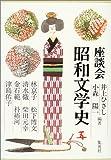 昭和文学史 第五巻 座談会