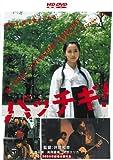 パッチギ! (HD-DVD) [HD DVD]