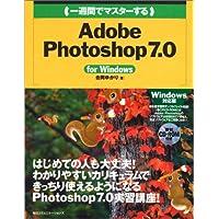 一週間でマスターするAdobe Photoshop 7.0 for Windows (1 Week Master Series)