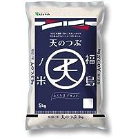 【精米】福島県産 白米 天のつぶ5kg 平成29年度産