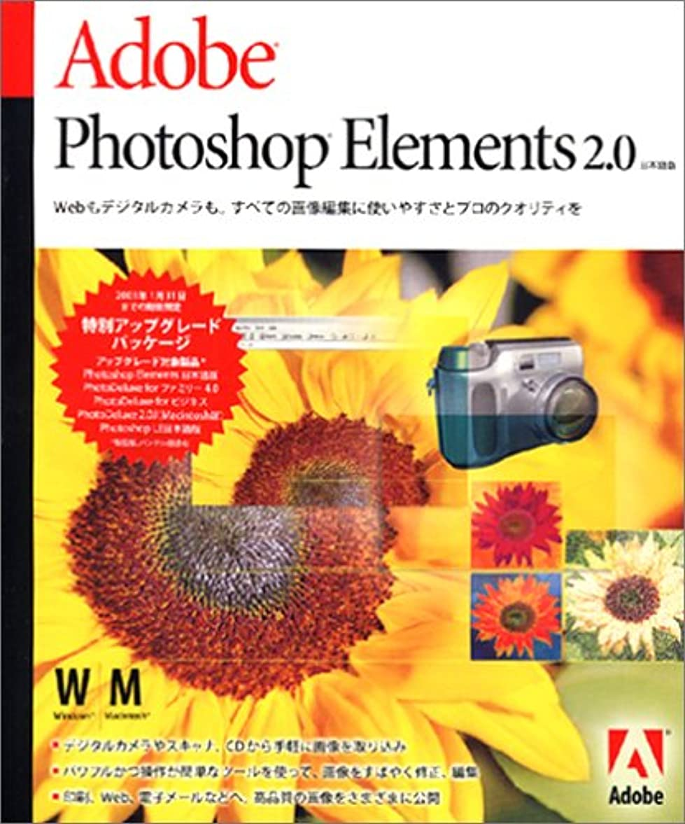 あたたかい大胆良いAdobe Photoshop Elements 2.0 日本語版 アップグレード版