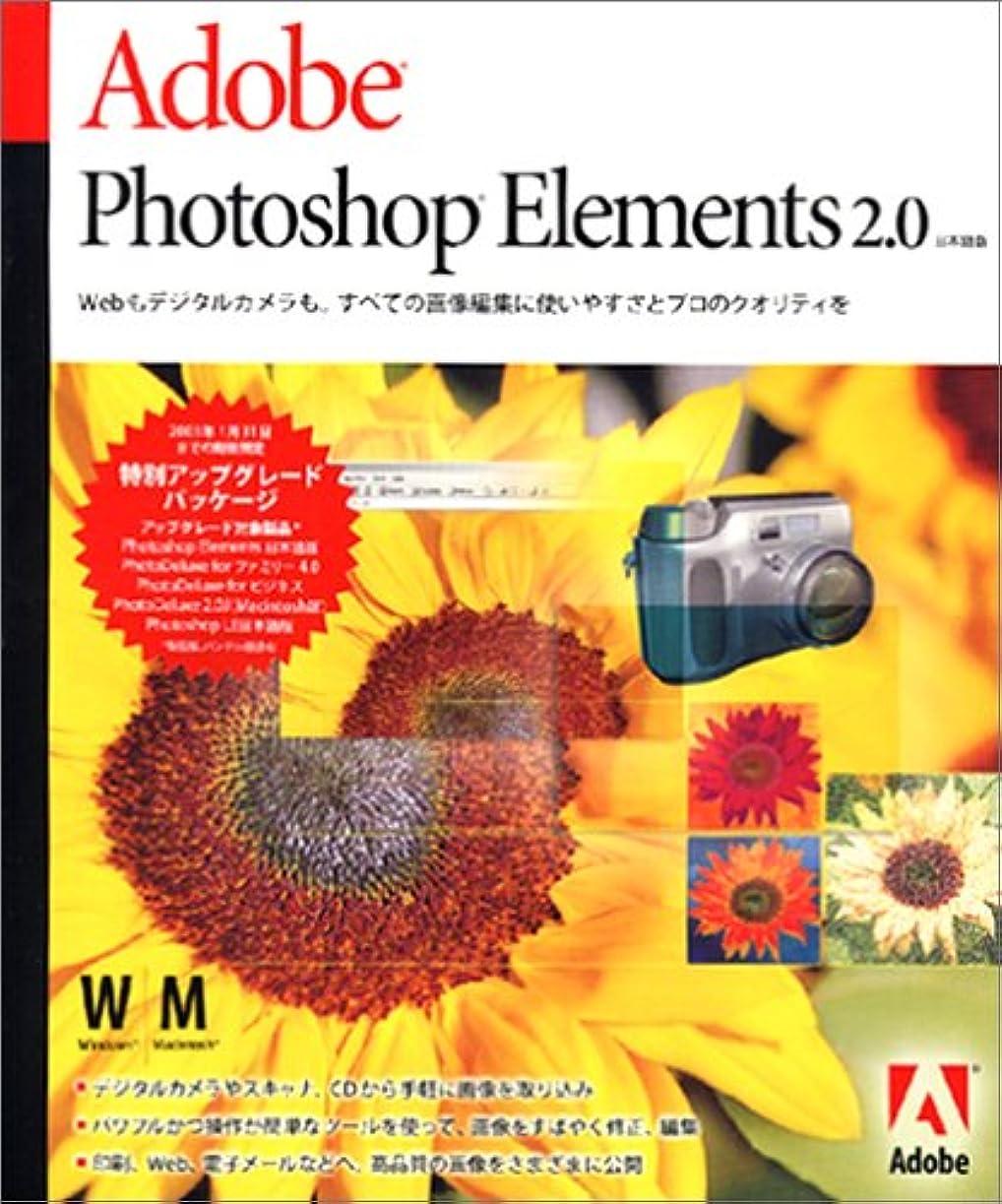粘液枝吐くAdobe Photoshop Elements 2.0 日本語版 アップグレード版