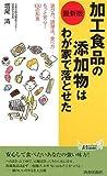 【最新版】加工食品の添加物はわが家で落とせた (青春新書PLAYBOOKS)