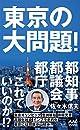 東京の大問題! (マイナビ新書)