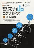 4ステップ 臨床力UPエクササイズ4TDM領域