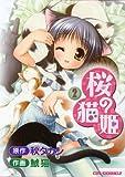 桜の猫姫 (2) (CR comics)