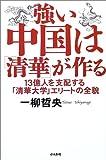 強い中国は「清華」が作る―13億人を支配する「清華大学」エリートの全貌