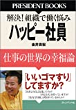 ハッピー社員―仕事の世界の幸福論 解決!組織で働く悩み (PRESIDENT BOOKS)