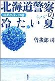 北海道警察の冷たい夏―稲葉事件の深層