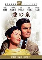 愛の泉 [DVD]