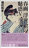 春画浮世絵の魅惑〈5〉艶本名作撰1―愛欲に痴めく女心 (ベスト新書)