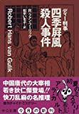 ディー判事 四季屏風殺人事件 (中公文庫)