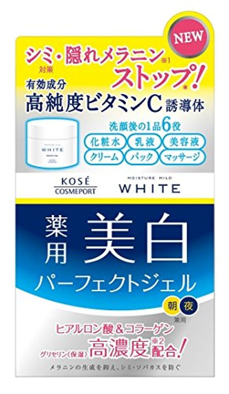 創始者日食集中KOSE モイスチュアマイルド ホワイト パーフェクトジェル 100g (医薬部外品)