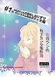 岩井クンの祥子センセ事件簿 #1