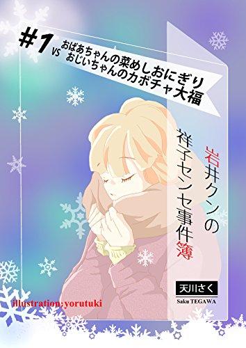 岩井クンの祥子センセ事件簿 #1の詳細を見る