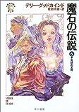 魔石の伝説〈6〉予見師の宮殿―「真実の剣」シリーズ第2部 (ハヤカワ文庫FT)