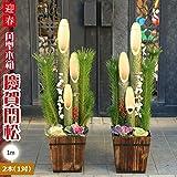 迎春:天然素材慶賀門松一対*(1m)