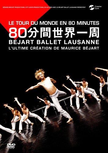 ベジャール・バレエ・ローザンヌ 80分間 世界一周 [DVD]の詳細を見る