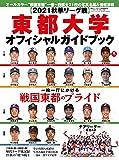 2021秋季リーグ 東都大学野球オフィシャルガイドブック (週刊ベースボール別冊秋季号)