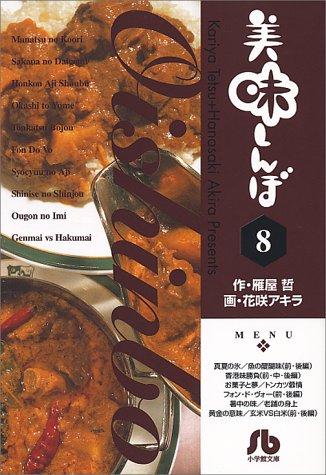 美味しんぼ (8) (小学館文庫)の詳細を見る