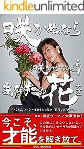 咲かぬなら咲かせてみようあなたの花を【読者限定特典付き】: ダメな奴とレッテルを貼られた私が「開花できた理由」 (SOL BOOKS)