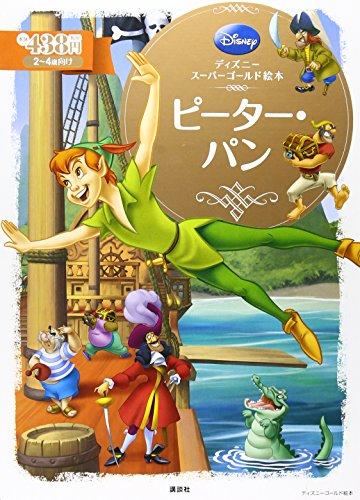 ディズニースーパーゴールド絵本 ピーター・パン (ディズニーゴールド絵本)