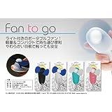 携帯扇風機ファントゥーゴー(Fan to go) Light & Cool fan ホワイト